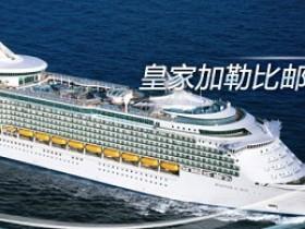 亚太顶级赌船邮轮离港访韩日沪
