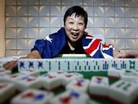 澳洲第一麻将高手,七旬华裔老妈挑战40万奖金