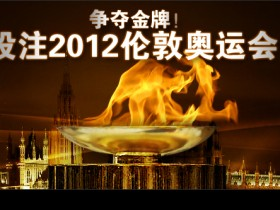 博狗亚洲:2012伦敦奥运会4重续存红利53.88 % (8.88%+12%+15%+18%)