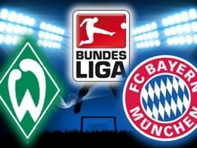 云达不来梅VS拜仁慕尼黑:遇拜仁,不来梅力求一分