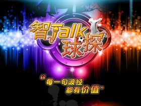 170930【莫探员】智Talk球探,英超第7轮