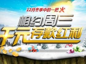 明陞M88:12月冬季中的一把火,相约周三千元存款红利!
