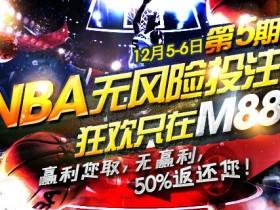 明陞M88:NBA无风险投注第五期! 狂欢只在M88!