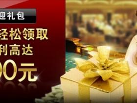 壹贰博12Bet:人民币4400欢迎礼包