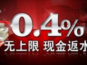壹贰博12Bet:0.4% 娱乐城每周现金返水