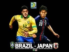 【联合会杯推介】巴西 VS 日本:揭幕战,杯赛之王表现王者风范
