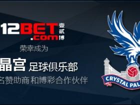 12BET成为首个冠名赞助英超球场的博彩公司