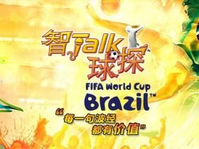 140626【莫探员】智Talk球探,世界杯G组、H组足球推介