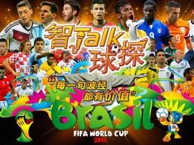 140713【莫探员】智Talk球探,世界杯总决赛,德国vs阿根廷足球推介