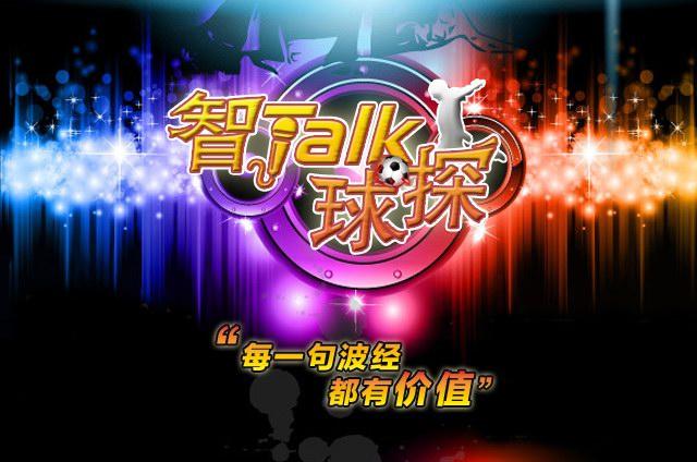 180324【莫探员】智Talk球探,国际友谊赛英甲美职联(文字版)