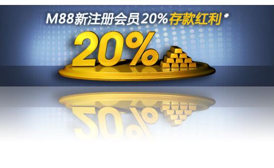 明陞M88:新注册会员20%存款红利