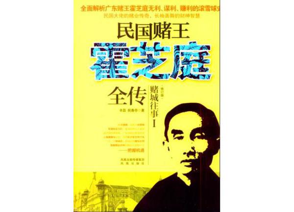 广东赌王霍芝庭发迹的背后史