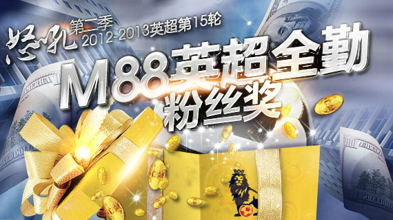 明陞M88:怒吼第二期 英超全勤粉丝奖