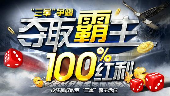 明陞M88:三军争霸 ,夺取霸主100%红利