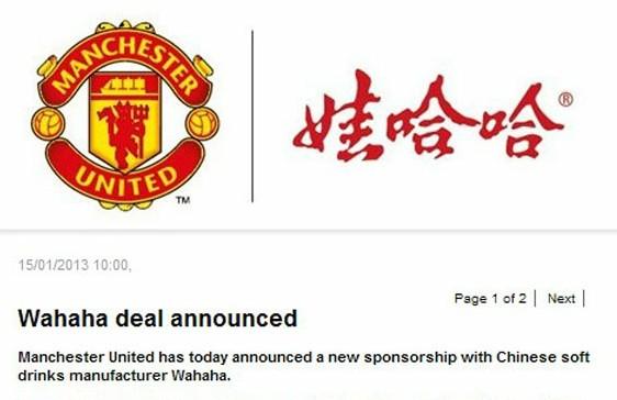 曼联官方宣布两中国赞助商 娃哈哈+建行签约3年