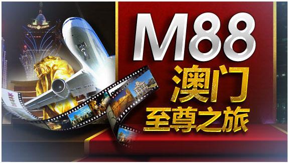 明陞:新的7月,新的福利!M88为您量身定做,遨游澳门 尊贵之旅!