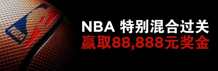 博狗Bodog:NBA特别混合过关 赢取88,888元奖金
