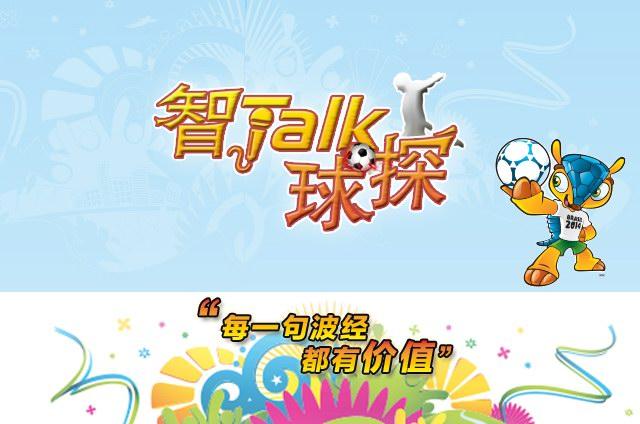 140612【莫探员】智Talk球探,世界杯:巴西VS克罗地亚足球推介