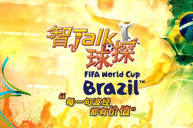 140621【莫探员】智Talk球探,世界杯F组、G组足球推介