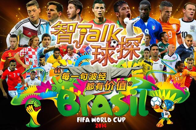 140629【莫探员】智Talk球探,16强淘汰赛,荷兰vs墨西哥,哥斯达黎加vs希腊足球推介