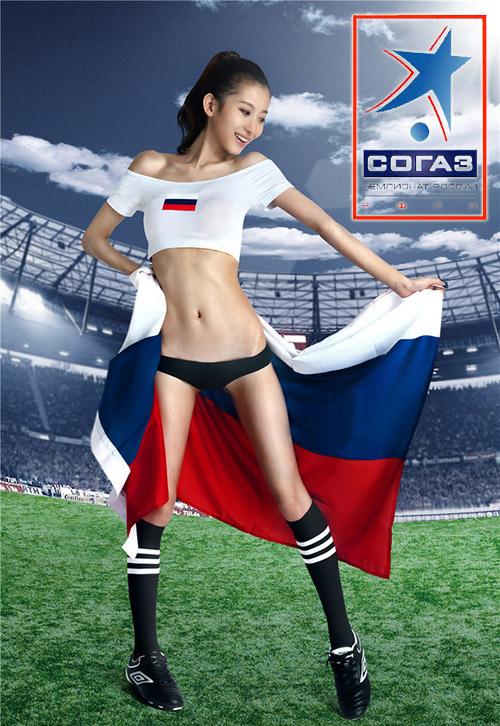 足球宝贝 俄超